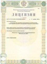 державна ліцензія віконної компанії