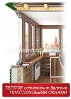 Тепле скління балконів